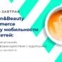 "Бизнес-завтрак ""Fashion&Beauty e-com в эпоху мобильности и соцсетей"""